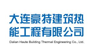 大连豪特建筑热能工程有限公司